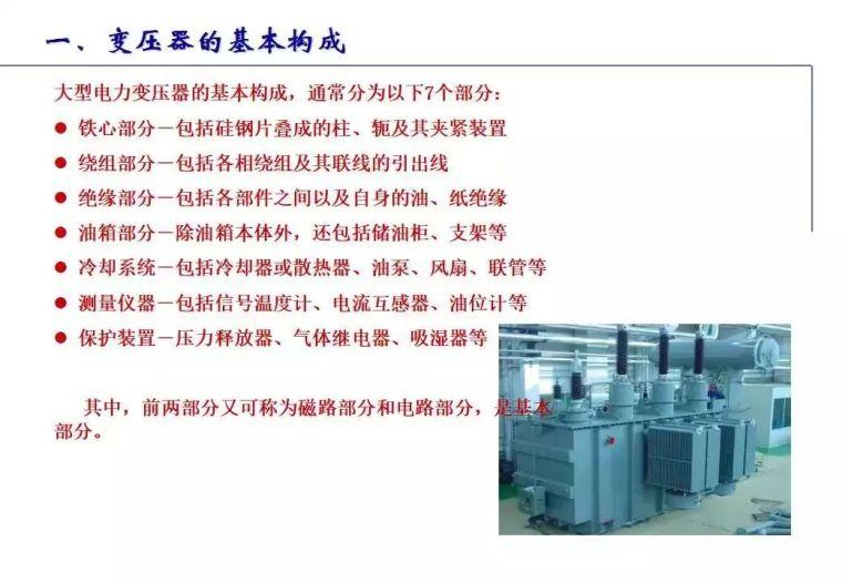 """收藏!""""电力变压器""""的知识(全面)_2"""