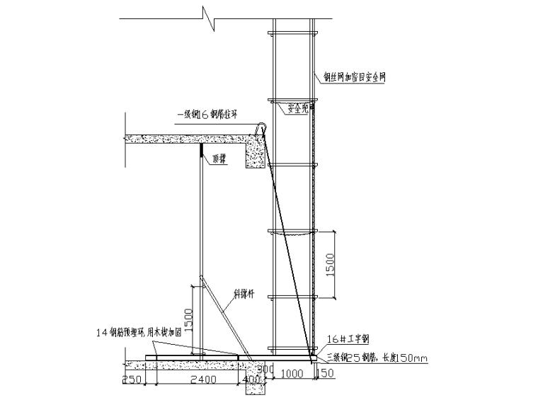 32层住宅楼安全文明施工方案-04 悬挑脚手架剖面图