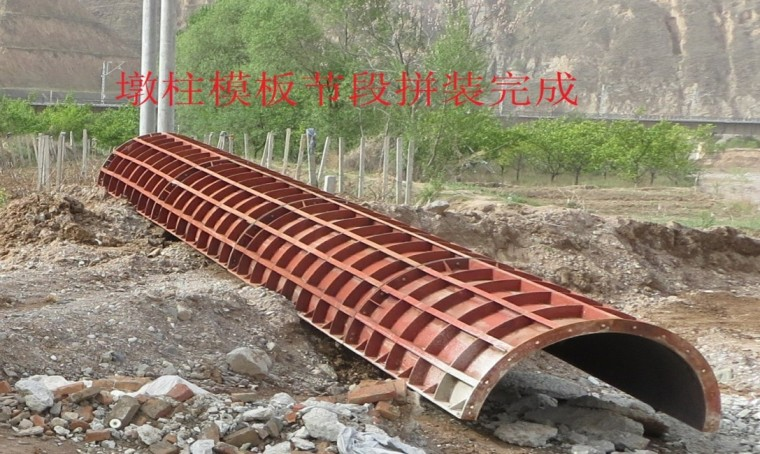 上跨铁路大桥下部构造施工方案-墩柱模板节段拼装