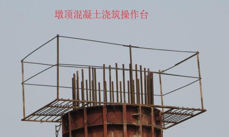 上跨铁路大桥下部构造施工方案-混凝土浇筑操作台