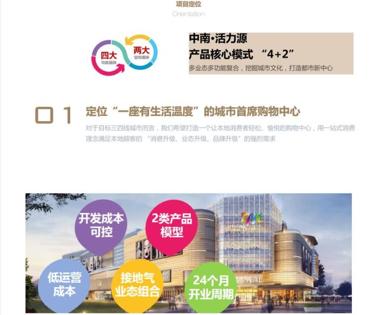 四川新中式多功能复合商业综合体建筑方案-项目定位