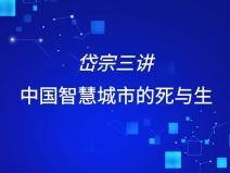 岱宗三讲 | 中国智慧城市的死与生