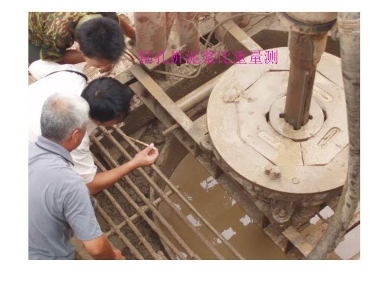 桥梁桩基工程分类及成孔方法,快收藏!_69