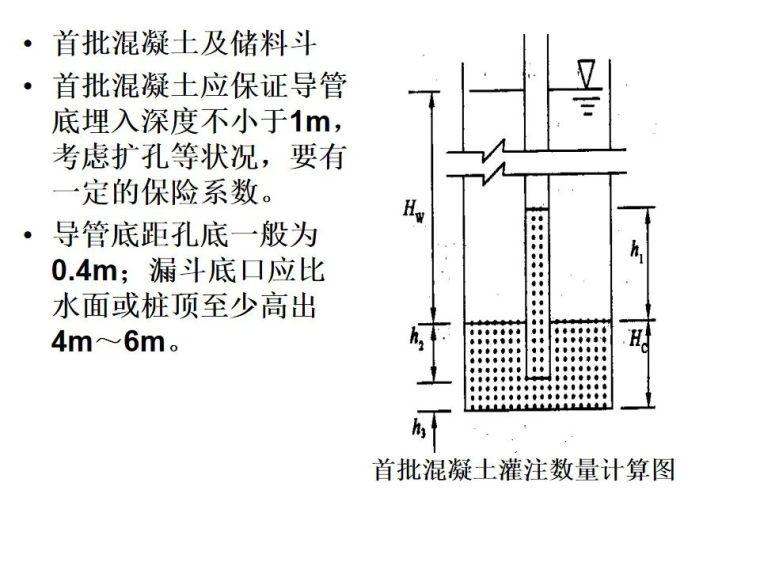 桥梁桩基工程分类及成孔方法,快收藏!_96
