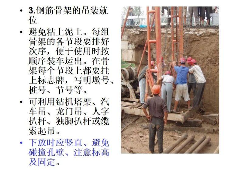桥梁桩基工程分类及成孔方法,快收藏!_90
