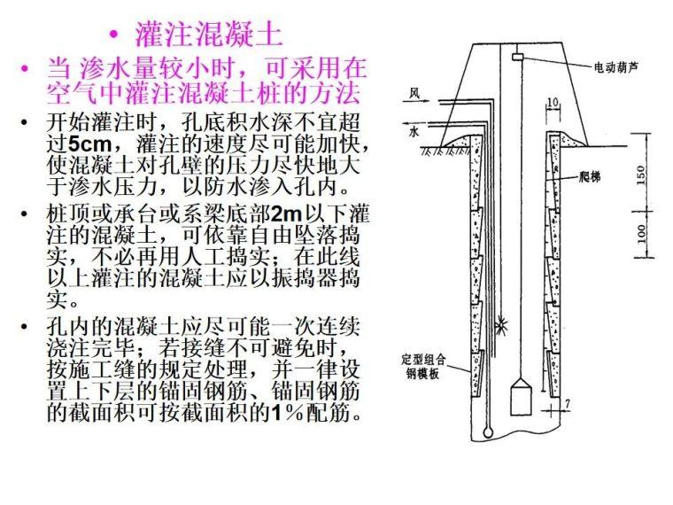 桥梁桩基工程分类及成孔方法,快收藏!_109
