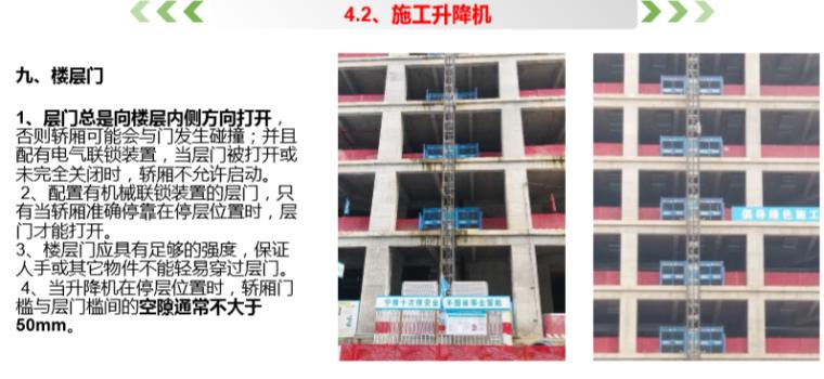 名企施工现场常用垂直运输设备技术标准-楼层门