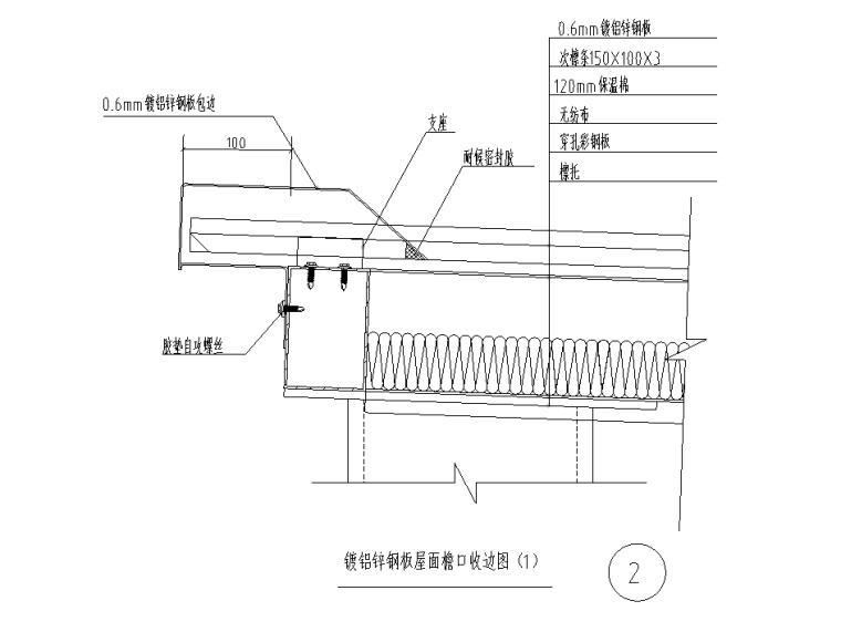 2层框架+钢桁架+网壳结构科技馆全套施工图-镀铝锌钢板屋面檐口收边图