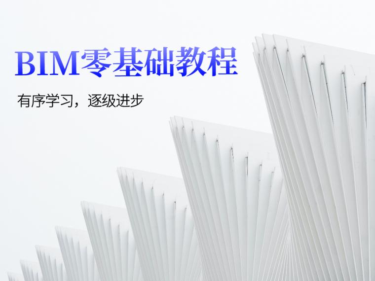 BIM零基础教程,有序安排学习计划逐级进步_3