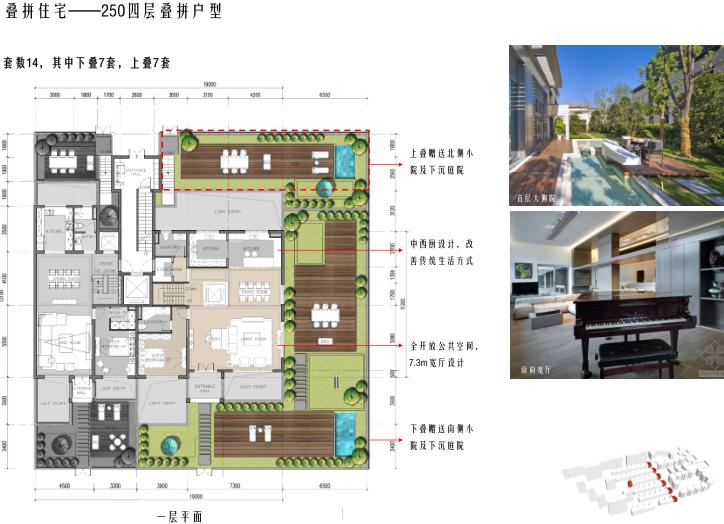 [北京]旧宫镇低密度公园豪宅社区方案文本-250四层叠拼户型