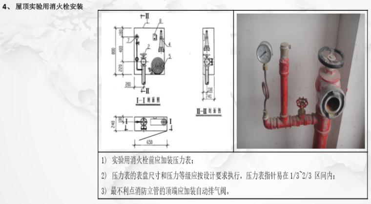 名企建筑给水排水及供暖工程企业标准宣贯-屋顶实验用消火栓安装