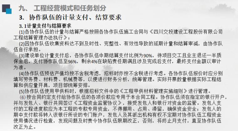 [四川]沿江高速公路项目总体规划方案2019-计量支付与结算要求