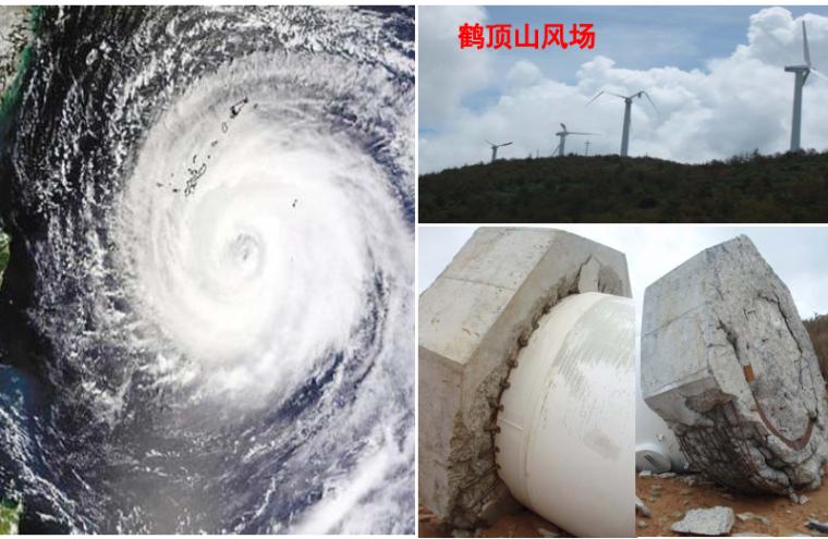 海上风电基础性状-台风对风电危害