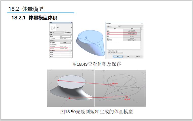 BIM零基础教程第18章相关真题解析-体量模型体积