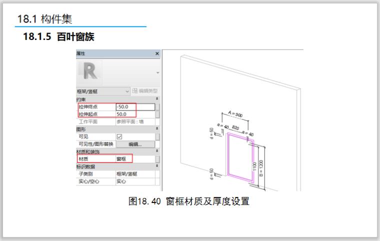 BIM零基础教程第18章相关真题解析-窗框材质及厚度设置