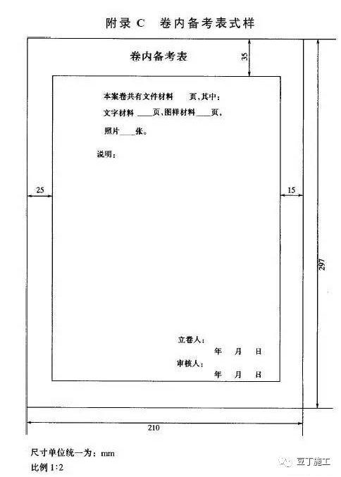 工程部资料归档、保管、移交、整理……_6
