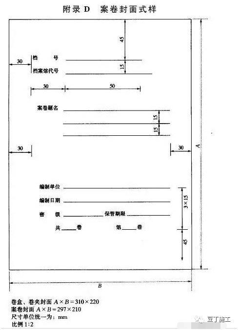 工程部资料归档、保管、移交、整理……_7