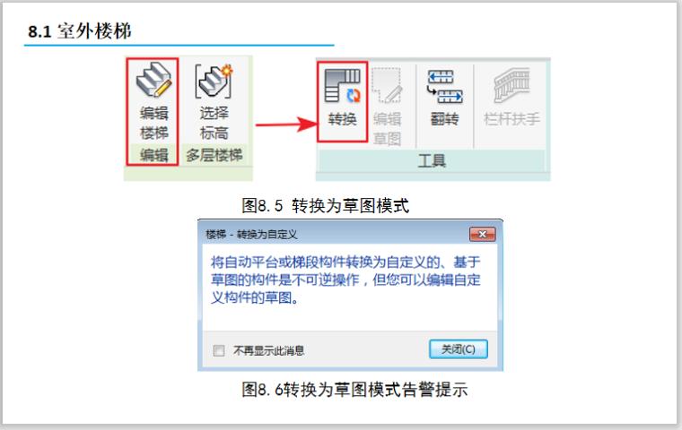 BIM零基础教程第8章楼梯、扶手-转换为草图模式告警提示