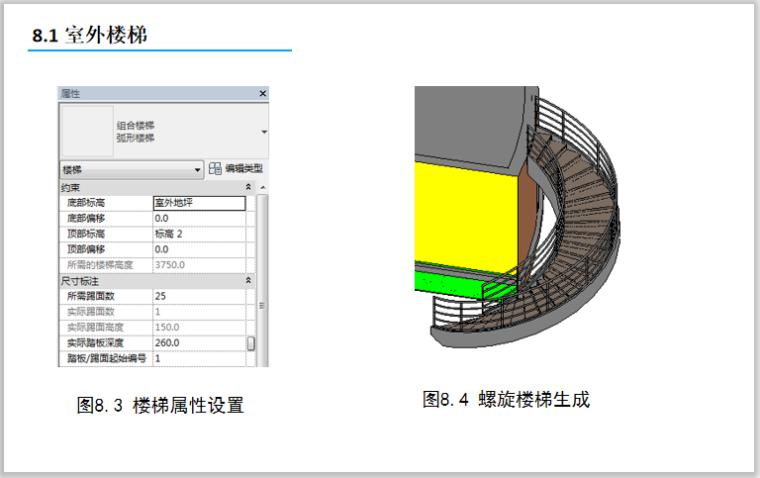 BIM零基础教程第8章楼梯、扶手-室外楼梯