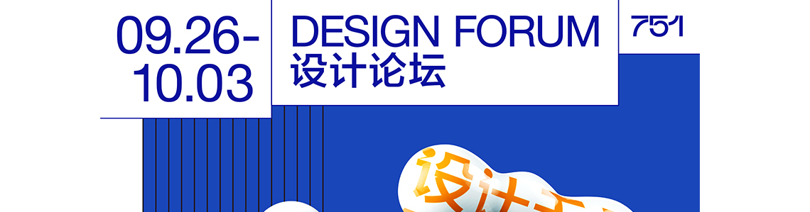 751与PECHAKUCHABEIJING联合呈现关于艺术设计生活跨界论坛,本次论坛不单局限于产品和住宅,还展示了与日常生活有关的领域。希望通过不同产业的交叉合作,对全新生活方式有一定的启示,同时给住宅空间的设计带来新的可能性。