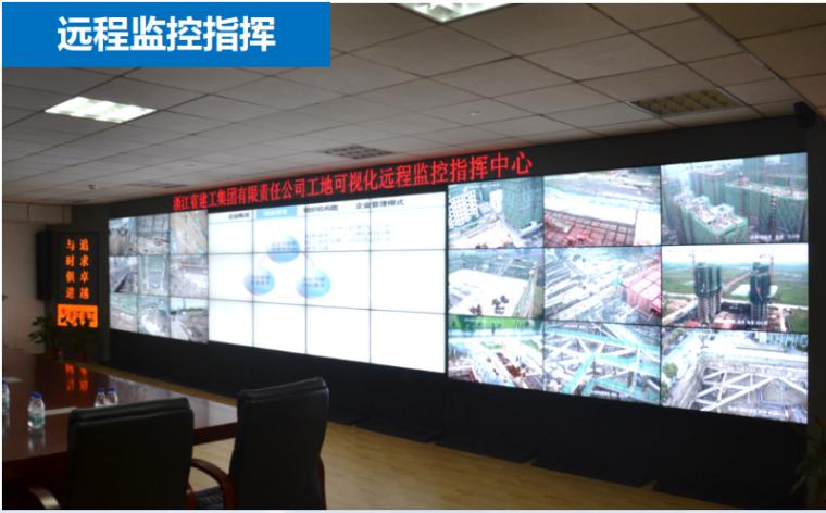 城市工程建设综合防灾技术与应用研究-远程监控指挥