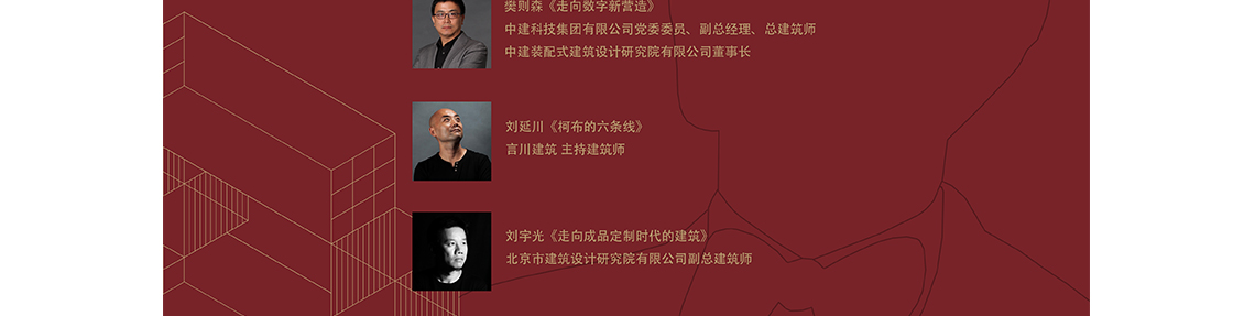 为了纪念这位人类历史上伟大的创造家——建筑师\规划师\作家\画家\诗人\社会活动家\工业设计师,一个由中国的建筑师、播音艺术家、音乐家、教师、研究学者、设计师、学生组成的柯布西耶爱好者社群,组织了一场纪念活动,再现了大师的求学,工作与生活场景,希望重新找回大师,找回属于这个时代的新精神。