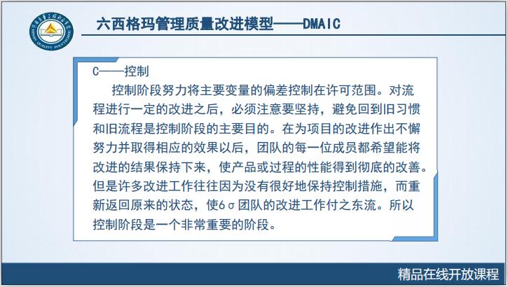 工程质量系统培训7.2.2DMAIC-六西格玛管理质量改进模型-C