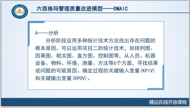 工程质量系统培训7.2.2DMAIC-六西格玛管理质量改进模型-A