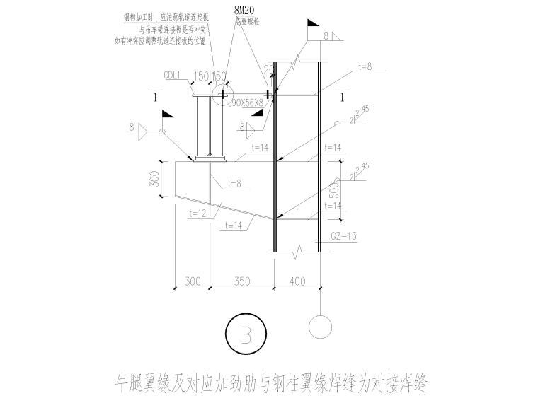[山东]门式刚架_框架结构能源中心全套2017-牛腿翼缘及对应加劲肋与钢柱翼缘焊缝为对接焊缝