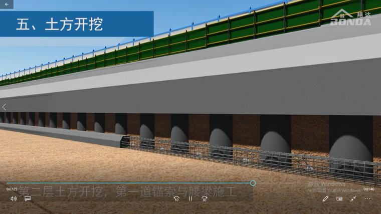 基坑开挖支护全过程施工动画模拟[可下载]-1600774819(1)