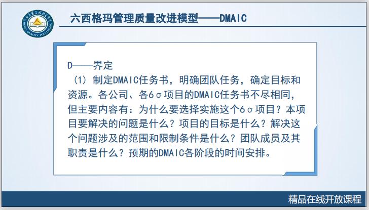 工程质量系统培训7.2.2DMAIC