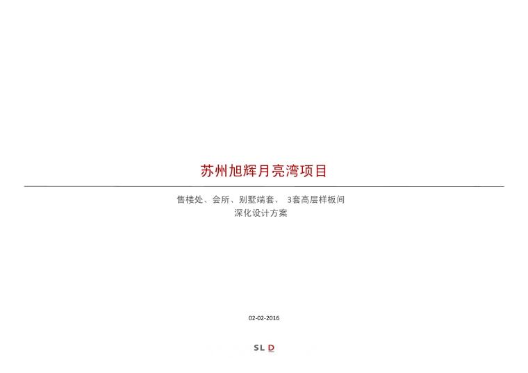 苏州旭辉月亮湾住宅项目深化设计方案_144P-01