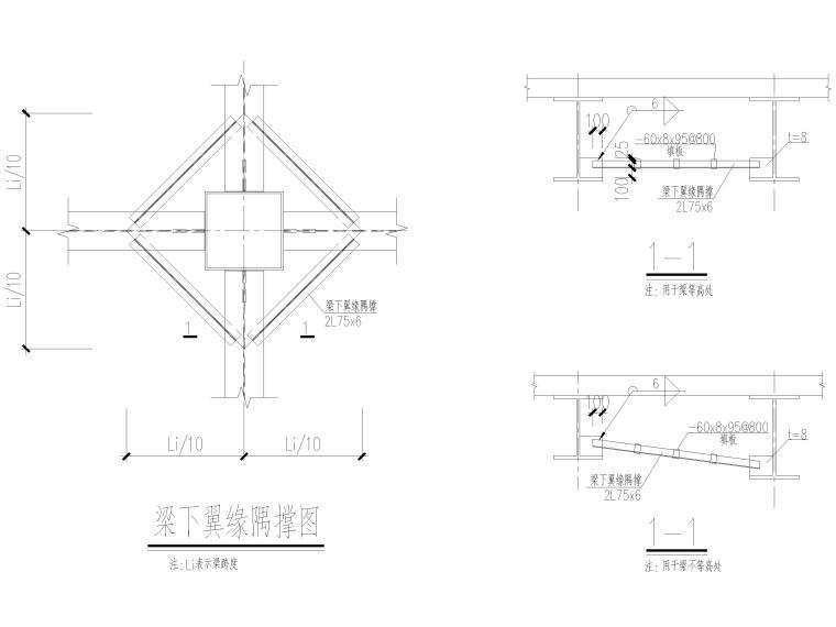 [山东]钢桁架_钢框架结构门卫室全套图2017-梁下翼缘隅撑图