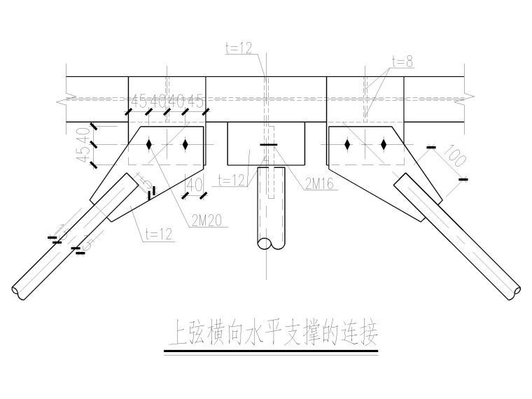 [山东]钢桁架_钢框架结构门卫室全套图2017-上弦横向水平支撑的连接