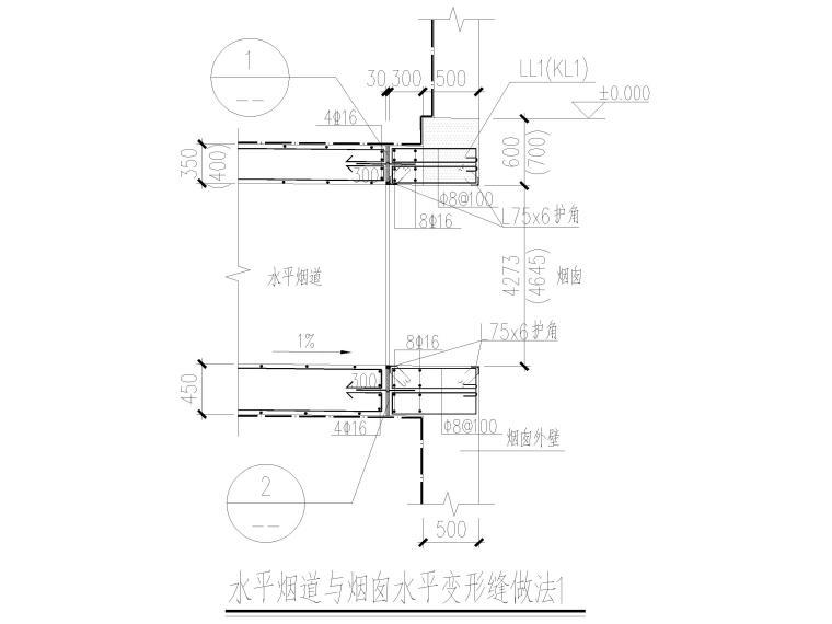 [山东]3层钢框架结构工业厂房全套图纸2017-水平烟道与烟囱水平变形缝做法