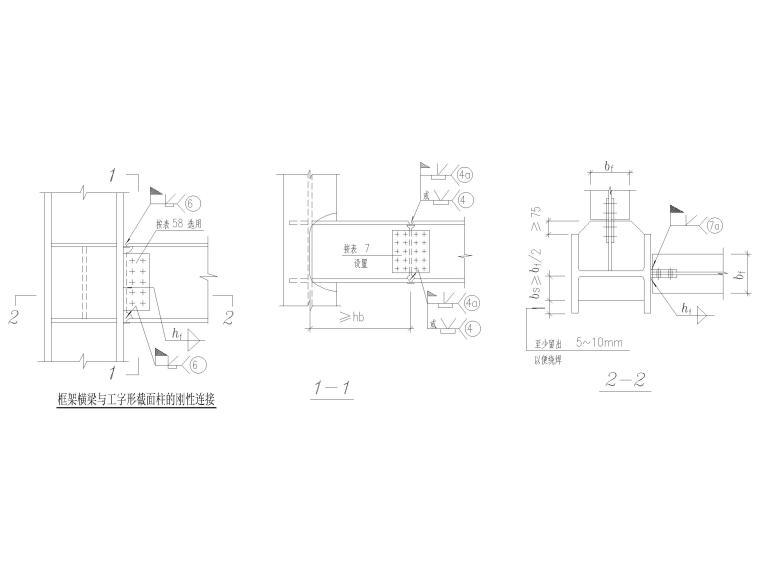 [山东]3层钢框架结构工业厂房全套图纸2017-框架横梁与工字形截面柱的刚性连接
