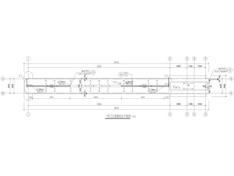 [山东]钢桁架_钢框架结构门卫室全套图2017-1号门卫屋面雨水平面图