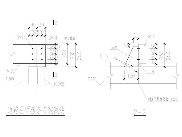 [山东]钢桁架_钢框架结构门卫室全套图2017-边跨屋面檩条安装做法