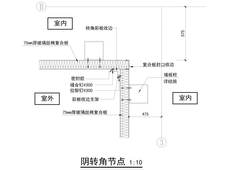 [山东]3层钢框架结构工业厂房全套图纸2017-阴转角节点