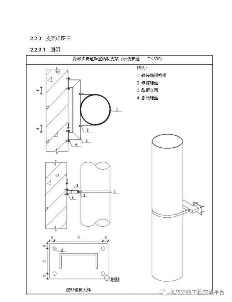 暖通空调施工工艺标准精编_12