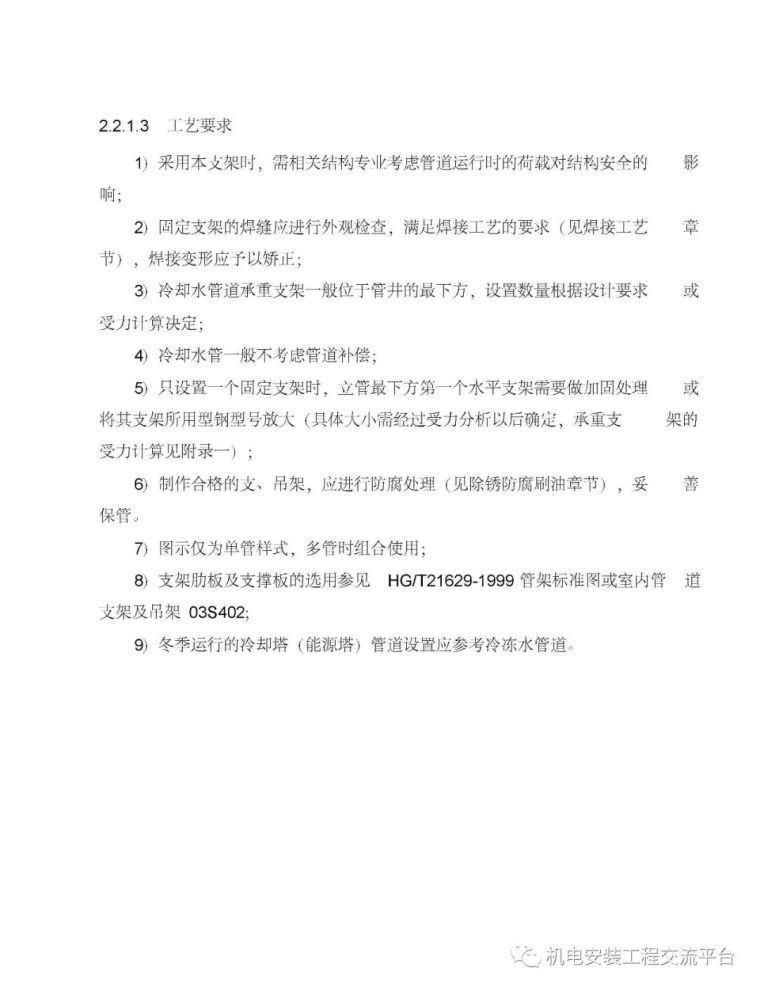 暖通空调施工工艺标准精编_10