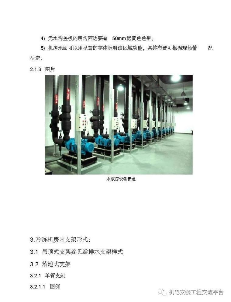 暖通空调施工工艺标准精编_28
