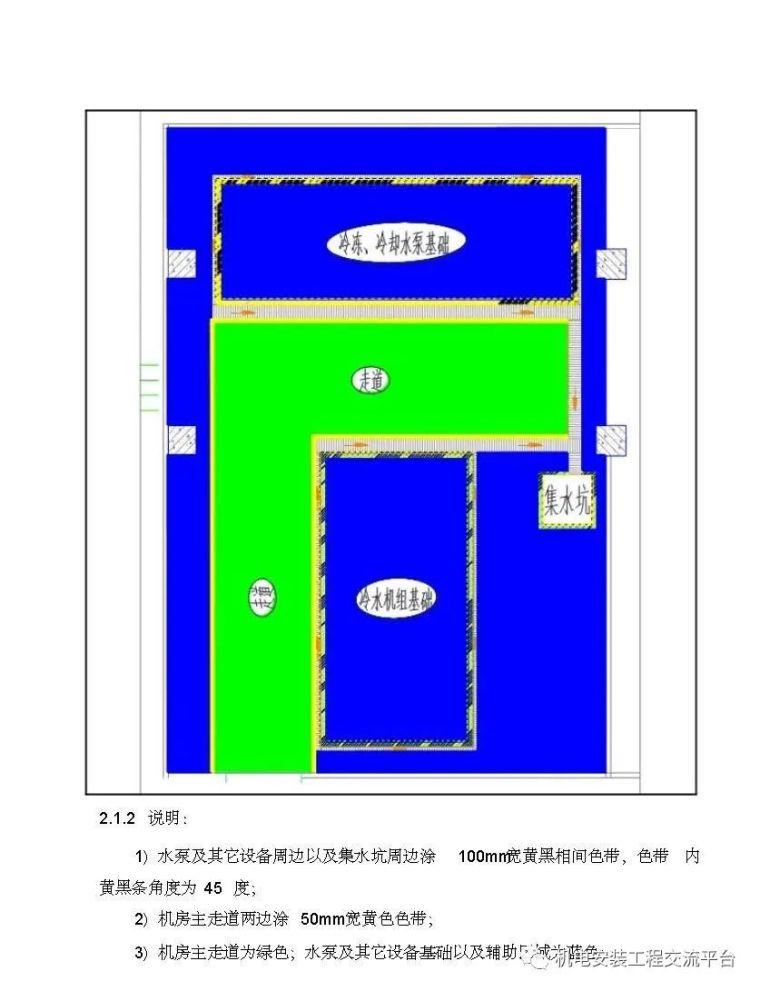 暖通空调施工工艺标准精编_27