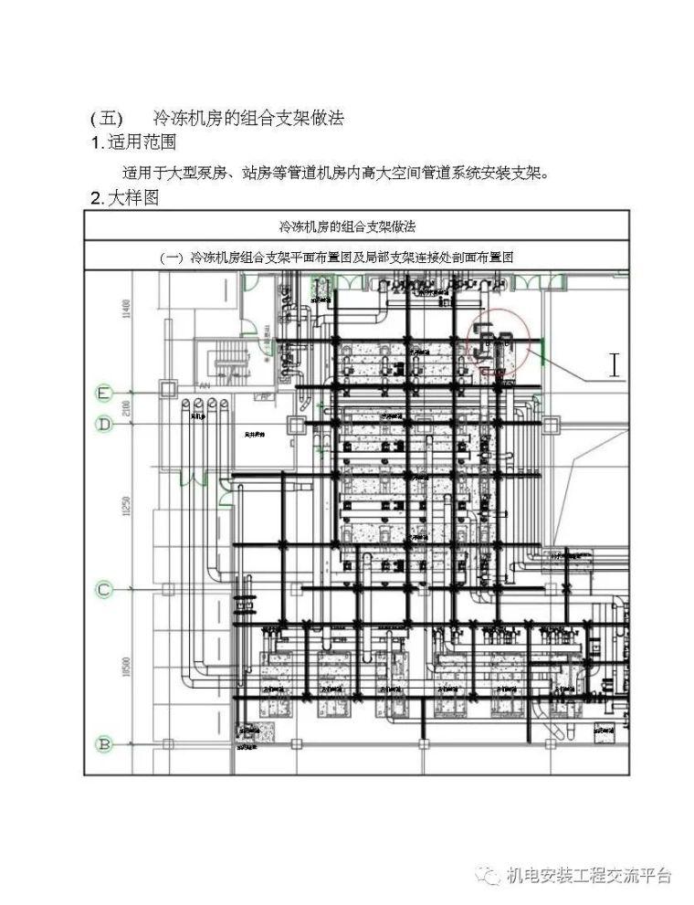 暖通空调施工工艺标准精编_34