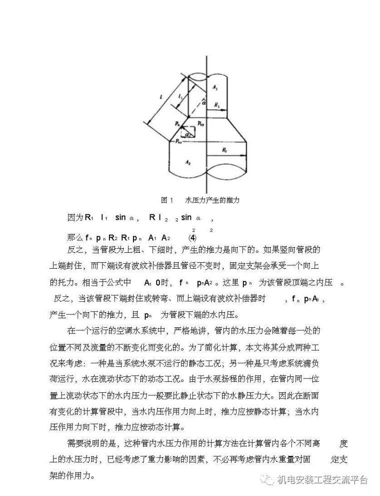 暖通空调施工工艺标准精编_44
