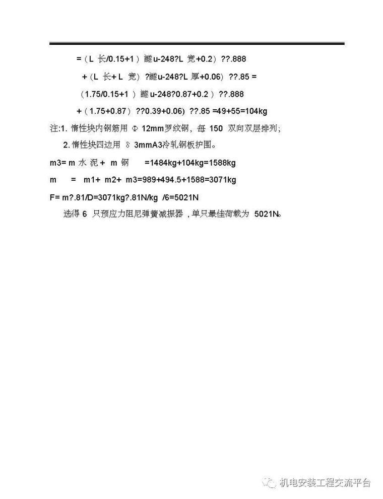 暖通空调施工工艺标准精编_64