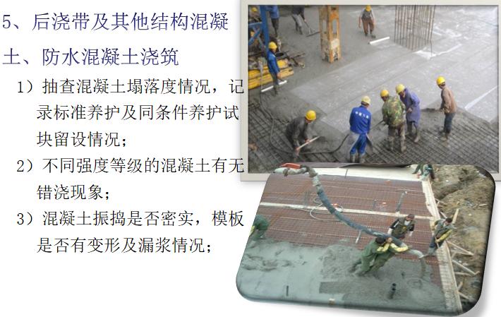 旁站监理PPT培训讲义(45页)-后浇带及其他结构混凝土、防水混凝土浇筑