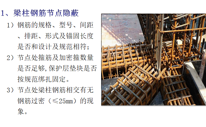 旁站监理PPT培训讲义(45页)-梁柱钢筋节点隐蔽