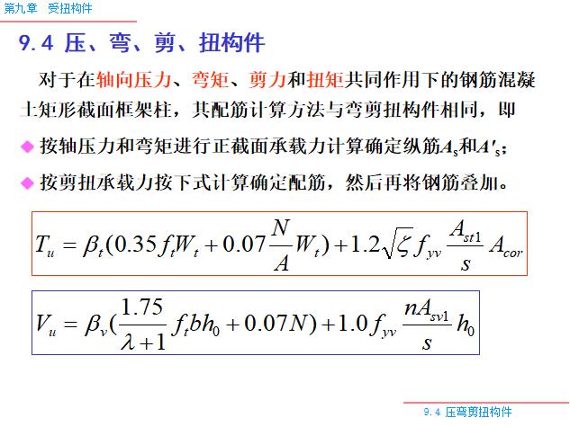 受扭构件PPT(57页)-压_弯_剪_扭构件