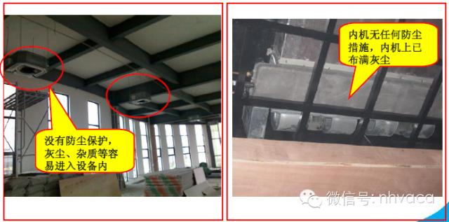 多联机安装工程各阶段质量问题及施工做法_8